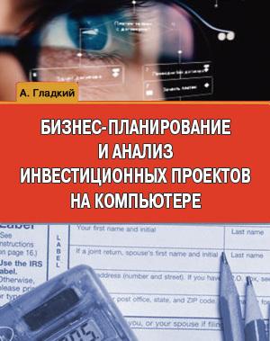 Алексей Гладкий Бизнес-планирование и анализ инвестиционных проектов на компьютере действующий бизнес в челябинске