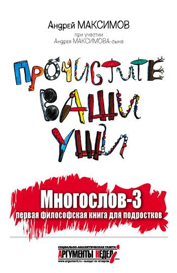 Многослов-3, или Прочистите ваши уши: первая философская книга для подростков LitRes.ru 79.000