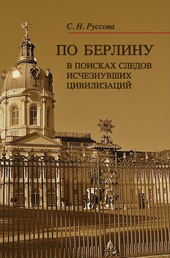 С. Н. Руссова бесплатно