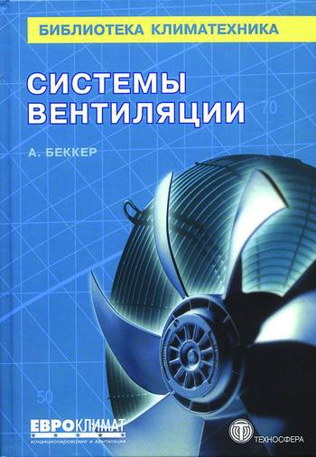 Анетт Беккер Системы вентиляции книги аделант вентиляция и кондиционирование