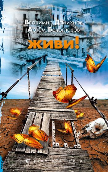 бесплатно книгу Владимир Данихнов скачать с сайта