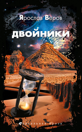 Ярослав Веров Двойники ISBN: 978-5-904919-27-6 ярослав веров третья концепция равновесия