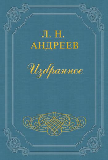 занимательное описание в книге Леонид Андреев