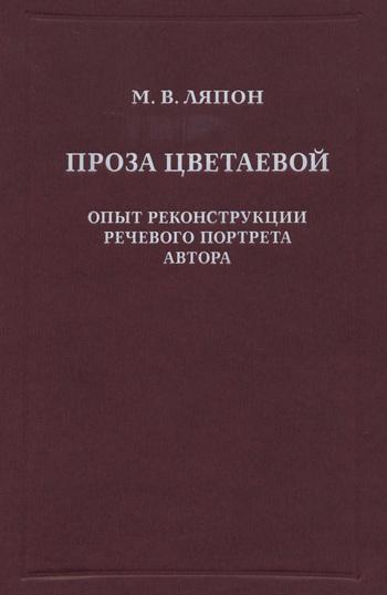 Майя Валентиновна Ляпон бесплатно