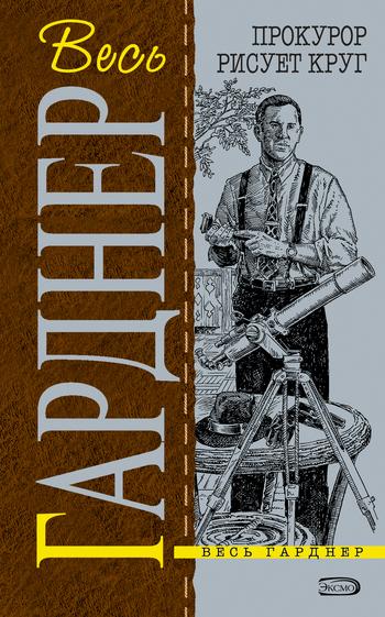 бесплатно книгу Эрл Стенли Гарднер скачать с сайта