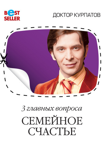 Андрей Курпатов 3 главных вопроса. Семейное счастье люлякова е комлев м как привлечь любовь и сохранить семейное счастье