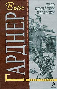 Эрл Стенли Гарднер Дело упрямого свидетеля ISBN: 978-5-699-37274-4 эрл стенли гарднер пропавший человек