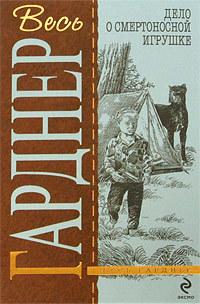 Эрл Стенли Гарднер Долина маленьких страхов ISBN: 978-5-699-36744-3 эрл стенли гарднер пропавший человек