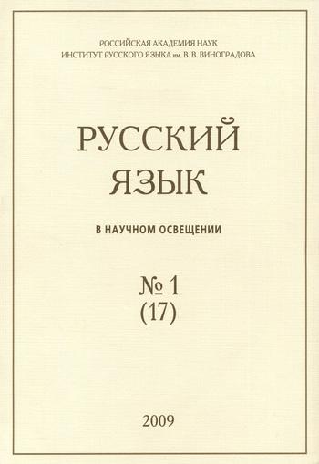 Отсутствует Русский язык в научном освещении №1 (17) 2009 отсутствует герменея 1 1 2009