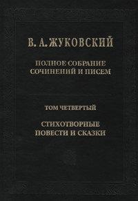 Жуковский, Василий  - Полное собрание сочинений и писем. Том 4. Стихотворные повести и сказки