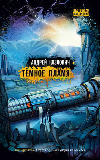 Андрей Козлович Темное пламя елена бабинцева туманность андромеды часть 1