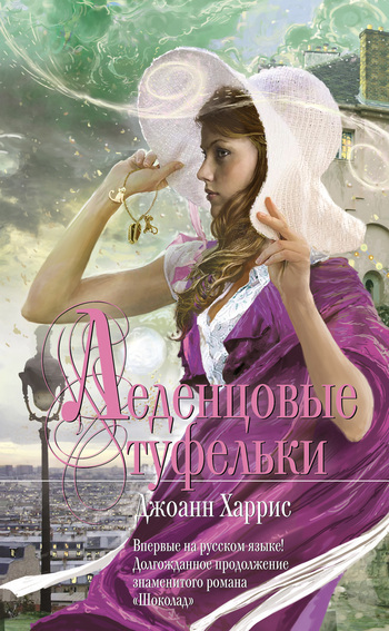 Джоанн Харрис Леденцовые туфельки ISBN: 978-5-699-31019-7 харрис джоанн темный ангел