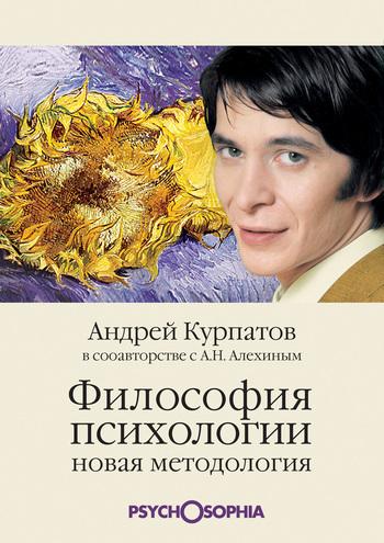 Философия психологии. Новая методология LitRes.ru 109.000