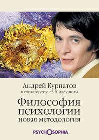 Курпатов, Андрей  - Философия психологии. Новая методология