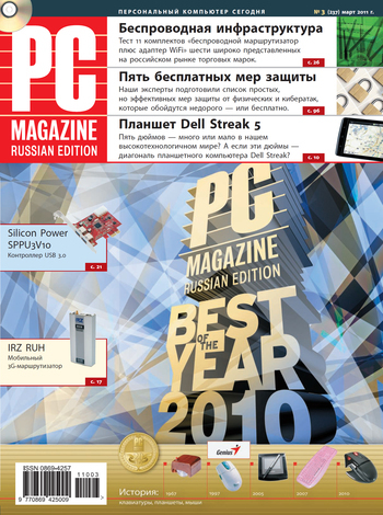 Журнал PC Magazine/RE №3/2011 ( PC Magazine/RE  )