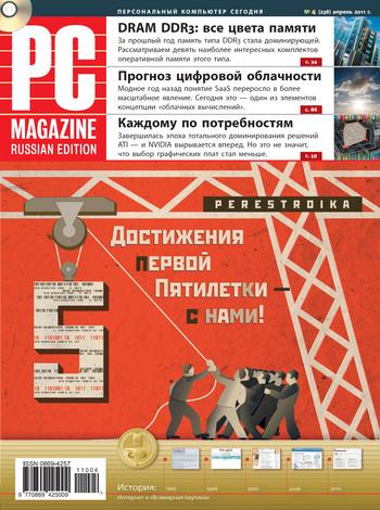 Журнал PC Magazine/RE №4/2011