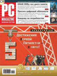 - Журнал PC Magazine/RE &#84704/2011