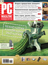 - Журнал PC Magazine/RE №5/2011