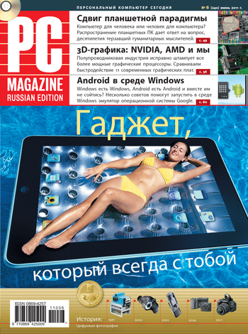 PC Magazine/RE Журнал PC Magazine/RE №6/2011