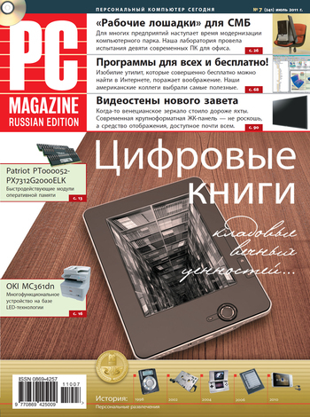 Книга Журнал PC Magazine/RE №8/2011