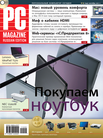 Журнал PC Magazine/RE № 9/2011