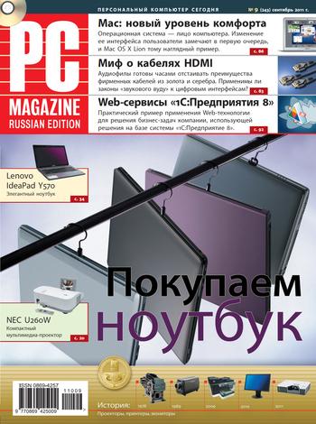 Журнал PC Magazine/RE №9/2011