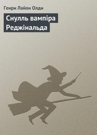 Олди, Генри Лайон  - Снулль вампіра Реджінальда