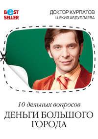 Курпатов, Андрей  - 10 дельных вопросов. Деньги большого города