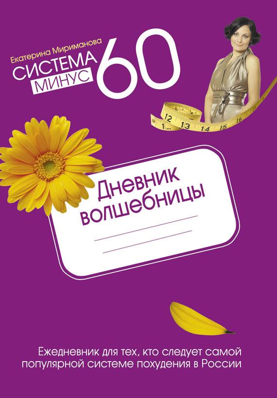Дневник похудения система минус 60