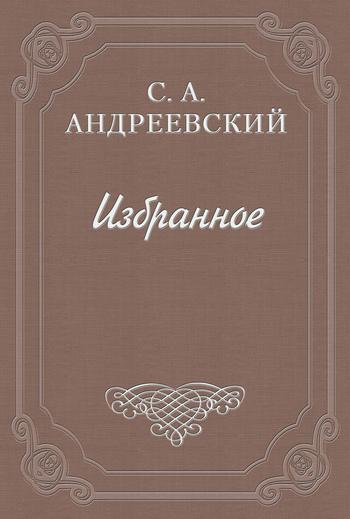 Скачать Сергей Андреевский бесплатно Город Тургенева