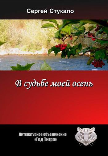 бесплатно Сергей Стукало Скачать В судьбе моей осень...