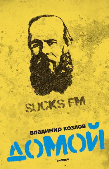скачать книгу Владимир Козлов бесплатный файл