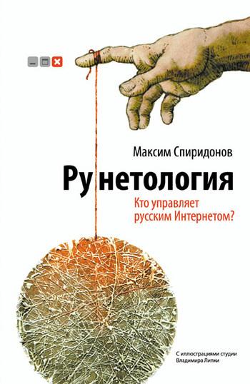 Рунетология. Кто управляет русским Интернетом? ( Максим Спиридонов  )