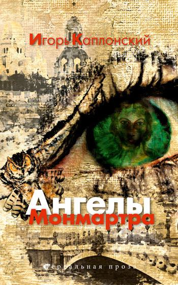 Обложка книги Ангелы Монмартра, автор Игорь Каплонский