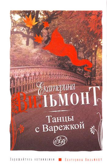 Екатерина Вильмонт Танцы с Варежкой танцы с варежкой