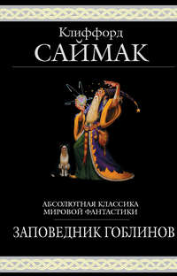 Саймак, Клиффорд  - Заповедник гоблинов