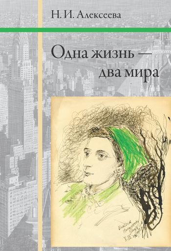 Н. И. Алексеева бесплатно