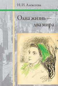 Алексеева, Н. И.  - Одна жизнь – два мира