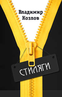 Козлов, Владимир  - Стиляги
