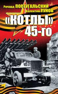 Рунов, Валентин  - «Котлы» 45-го