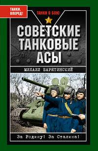 - Советские танковые асы