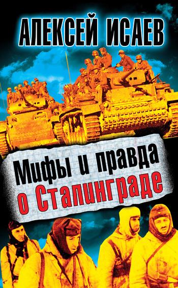 Алексей Исаев Мифы и правда о Сталинграде исаев а в пять кругов ада красная армия в котлах