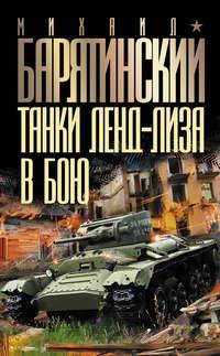 Барятинский, Михаил  - Танки ленд-лиза в бою