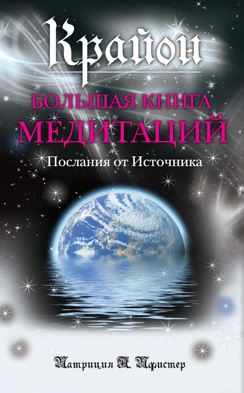 большая книга медитаций крайона скачать бесплатно