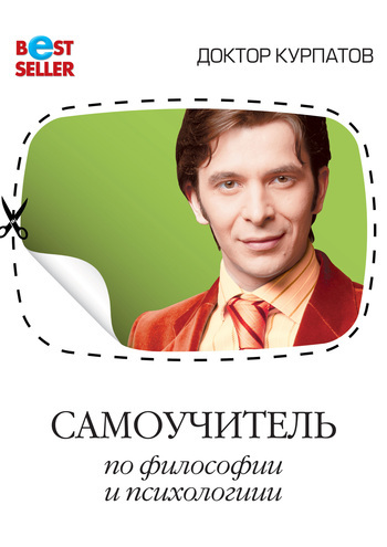 Андрей Курпатов Самоучитель по философии и психологии