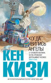 Кизи, Кен  - Когда явились ангелы (сборник)