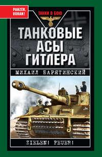 - Танковые асы Гитлера