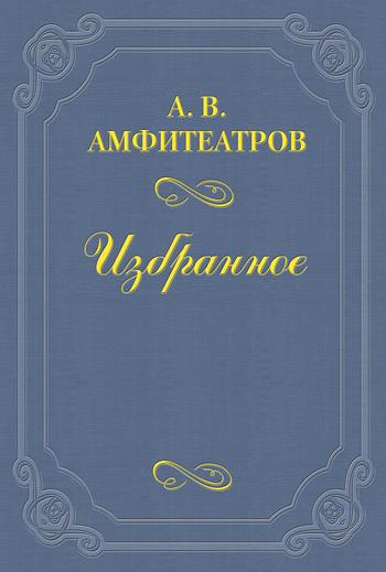 интригующее повествование в книге Александр Валентинович Амфитеатров