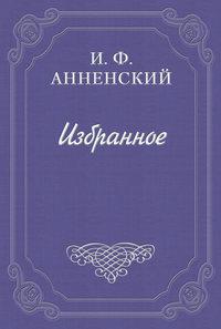 Анненский, Иннокентий  - Трактир жизни