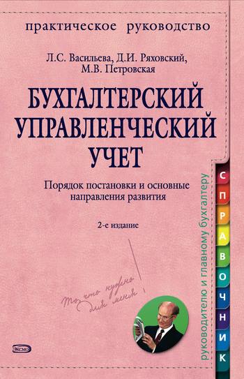 М. В. Петровская бесплатно